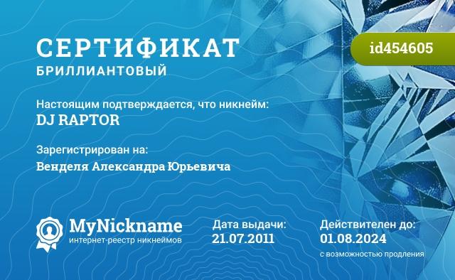 Сертификат на никнейм DJ RAPTOR, зарегистрирован на Венделя Александра Юрьевича