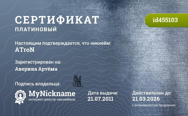 Сертификат на никнейм ATroN, зарегистрирован на Аверина Артёма