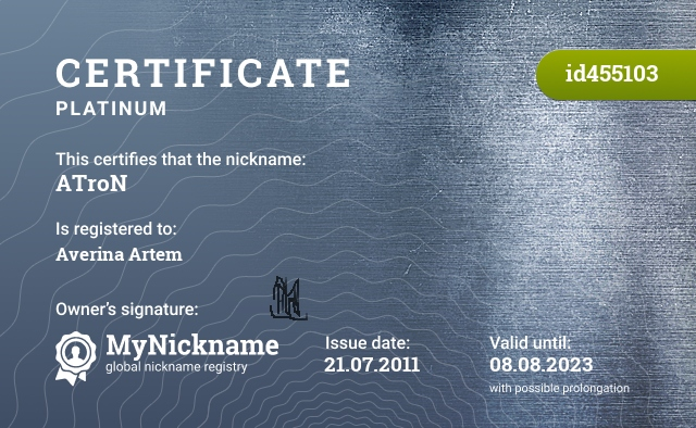 Certificate for nickname ATroN is registered to: Аверина Артёма