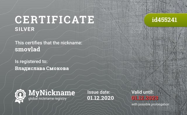 Certificate for nickname smovlad is registered to: Смокова Владислава Ивановича