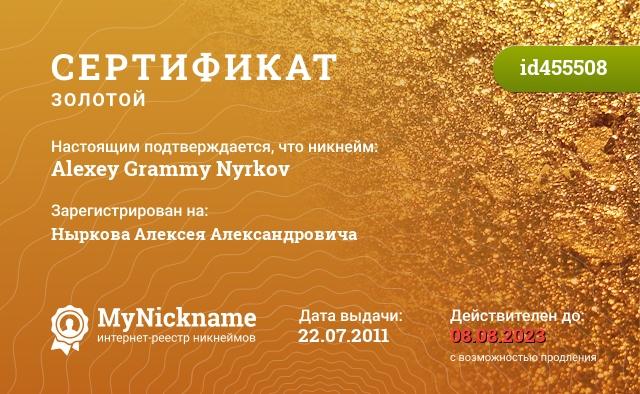 Сертификат на никнейм Alexey Grammy Nyrkov, зарегистрирован на Ныркова Алексея Александровича