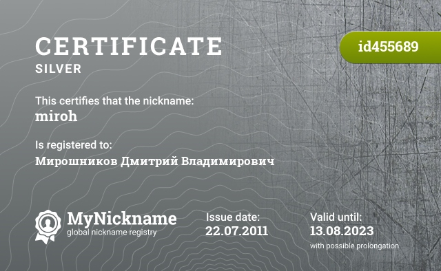 Certificate for nickname miroh is registered to: Мирошников Дмитрий Владимирович