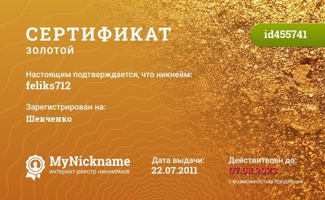 Сертификат на никнейм feliks712, зарегистрирован на Шевченко