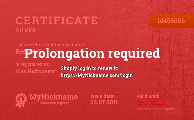 Certificate for nickname Reebok™ is registered to: Alex Найкович™