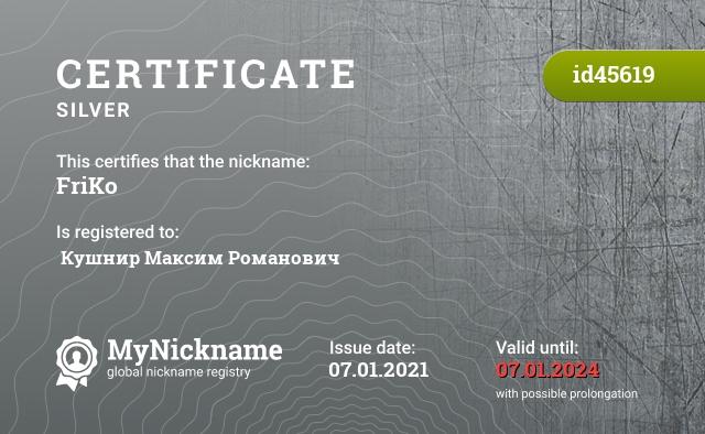 Certificate for nickname FriKo is registered to:  Кушнир Максим Романович