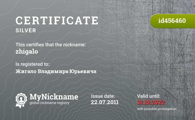 Certificate for nickname zhigalo is registered to: Жигало Владимира Юрьевича