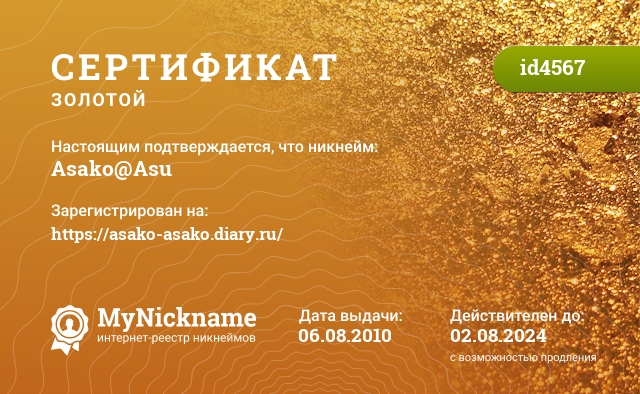 Certificate for nickname Asako@Asu is registered to: http://www.diary.ru/~Crazy-Asako/