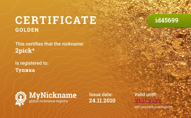 Certificate for nickname 2pick* is registered to: Тупика