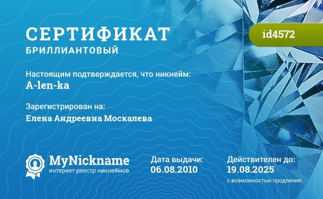 Сертификат на никнейм A-len-ka, зарегистрирован за Елена Андреевна Москалева