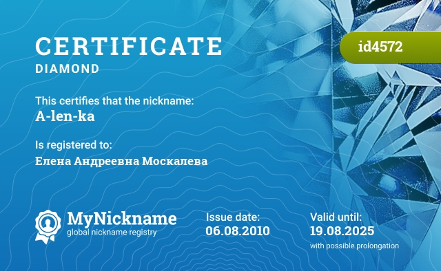 Certificate for nickname A-len-ka is registered to: Елена Андреевна Москалева