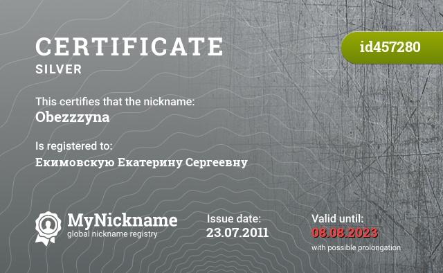 Certificate for nickname Obezzzyna is registered to: Екимовскую Екатерину Сергеевну