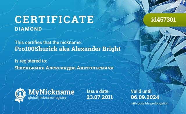 Certificate for nickname Pro100Shurick aka Alexander Bright is registered to: Яшенькина Александра Анатольевича
