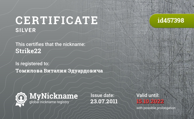 Certificate for nickname Strike22 is registered to: Томилова Виталия Эдуардовича
