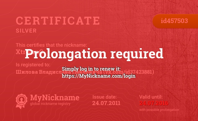 Certificate for nickname XtreamC is registered to: Шилова Владислава Павловича (vk.com/id37423881)
