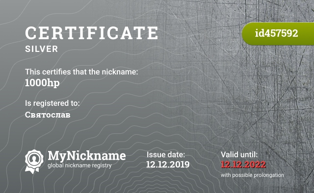 Certificate for nickname 1000hp is registered to: Святослав