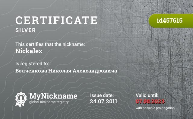 Certificate for nickname Nickalex is registered to: Волченкова Николая Александровича