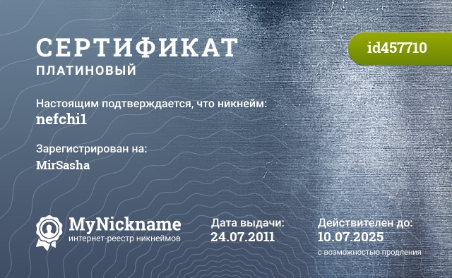 Сертификат на никнейм nefchi1, зарегистрирован на MirSasha