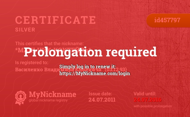 Certificate for nickname *МАЛЬЧИК-КОКТЕЙЛЬ* is registered to: Василенко Владимира Юрьевича   (03.12.93)