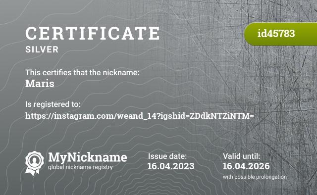 Certificate for nickname Maris is registered to: Елену Сергеевну