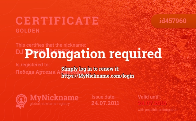Certificate for nickname DJ ARTEM LEBEDA is registered to: Лебеда Артема Андреевича