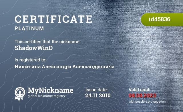 Certificate for nickname ShadowWinD is registered to: Никитина Александра Александровича