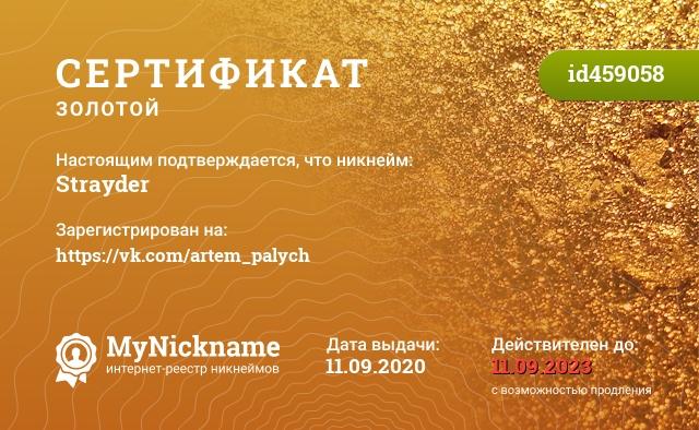 Сертификат на никнейм Strayder, зарегистрирован на Яворского Вячеслава