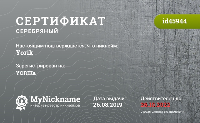 Сертификат на никнейм Yorik, зарегистрирован на YORIKa