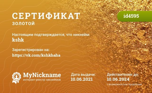 Certificate for nickname kshk is registered to: Кшк