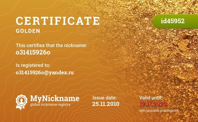Certificate for nickname o31415926o is registered to: o31415926o@yandex.ru