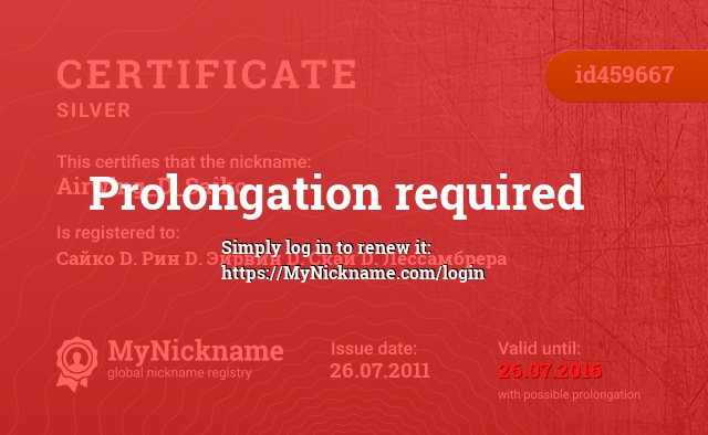 Certificate for nickname Airwing_D_Saiko is registered to: Сайко D. Рин D. Эйрвин D. Скай D. Лессамбрера