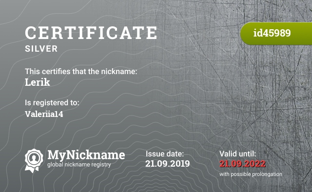 Certificate for nickname Lerik is registered to: Valeriia14