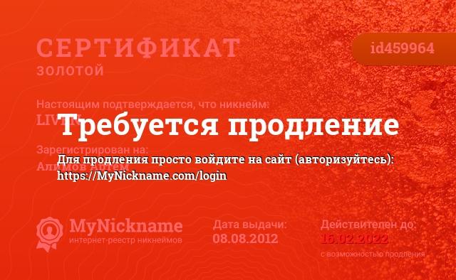 Сертификат на никнейм LIVEN, зарегистрирован на Алимов Артем