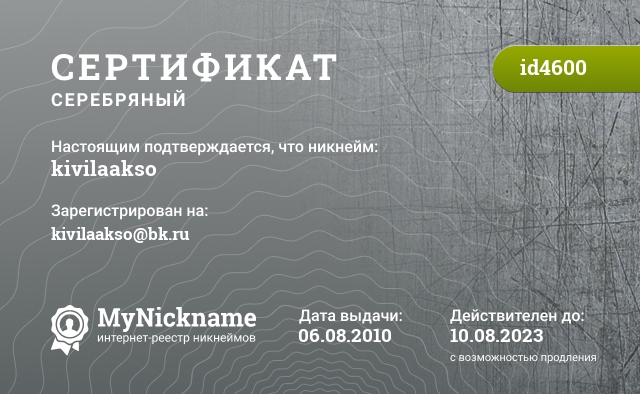 Certificate for nickname kivilaakso is registered to: kivilaakso@bk.ru