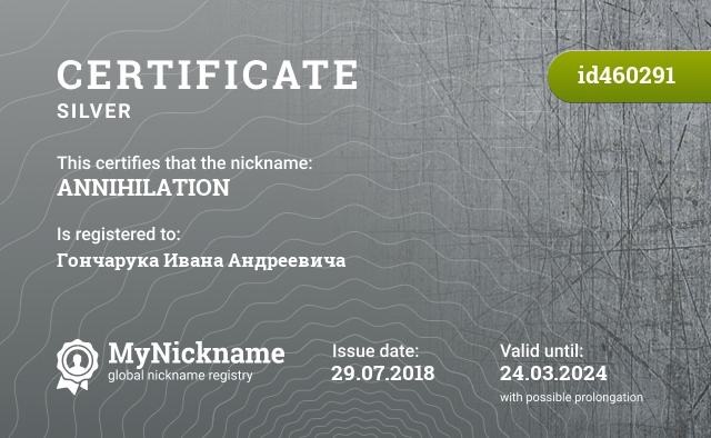 Certificate for nickname ANNIHILATION is registered to: Гончарука Ивана Андреевича