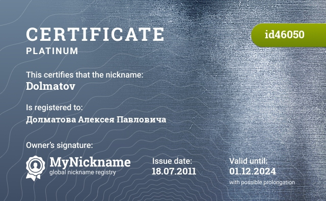Certificate for nickname Dolmatov is registered to: Долматова Алексея Павловича