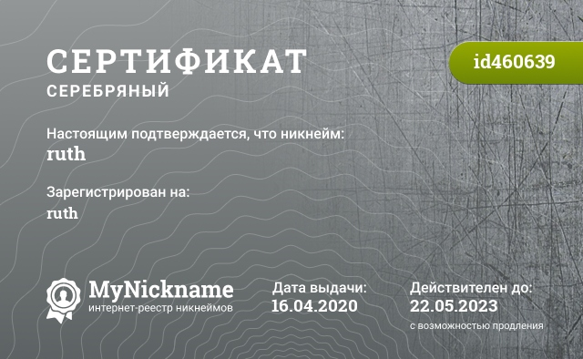 Сертификат на никнейм ruth, зарегистрирован на ruth