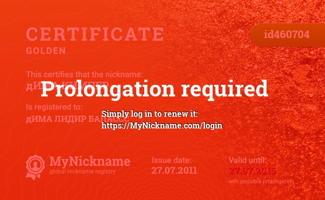 Certificate for nickname дИМА КИМПЕР is registered to: дИМА ЛИДИР БАЛАССС
