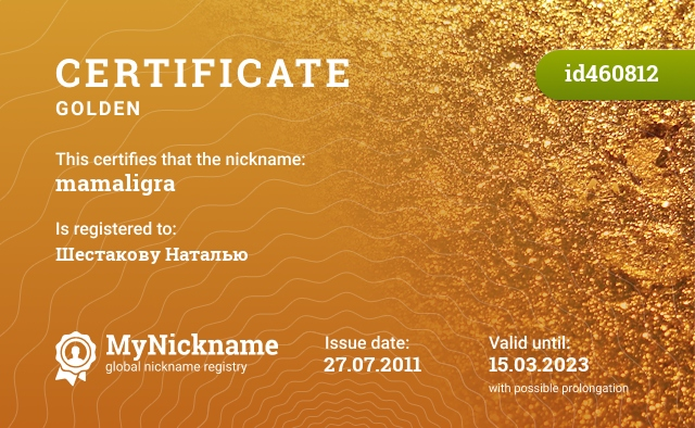 Certificate for nickname mamaligra is registered to: Шестакову Наталью