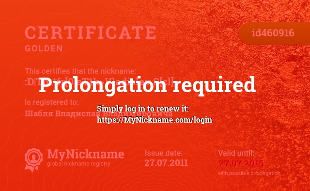Certificate for nickname :D|Tm*fr[0]sT1k>Vladislav.S[cl] is registered to: Шабля Владислав Владимировича