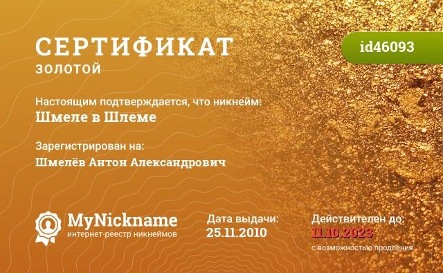 Сертификат на никнейм Шмеле в Шлеме, зарегистрирован на Шмелёв Антон