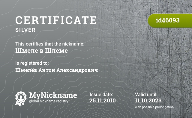 Certificate for nickname Шмеле в Шлеме is registered to: Шмелёв Антон