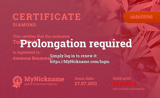 Certificate for nickname Tom Wolf is registered to: Алексея Векленко