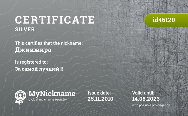 Certificate for nickname Джинжира is registered to: За самой лучшей!!!