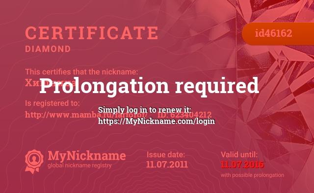 Certificate for nickname Хищница is registered to: http://www.mamba.ru/farforof/     ID: 623404212