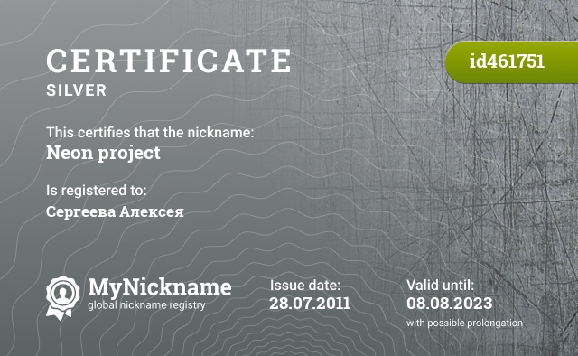 Certificate for nickname Neon project is registered to: Сергеева Алексея