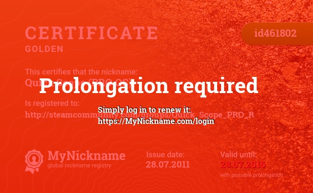 Certificate for nickname Quick Sсоре (РRО QS) is registered to: http://steamcommunity.com/groups/Quick_Scope_PRO_R