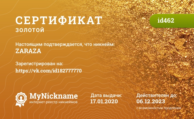 Certificate for nickname Zaraza is registered to: Кристина Станиславовна
