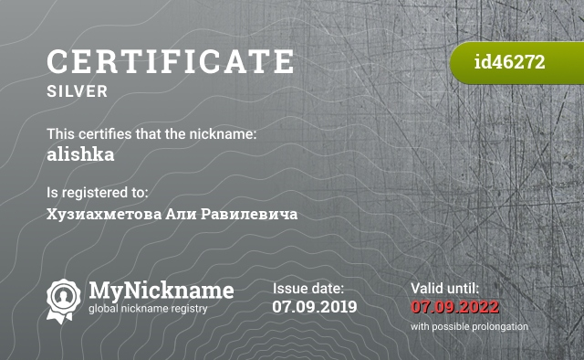 Certificate for nickname alishka is registered to: Хузиахметова Али Равилевича