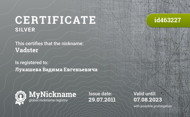 Certificate for nickname Vadster is registered to: Лукашева Вадима Евгеньевича