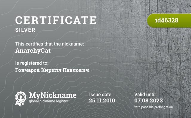 Certificate for nickname AnarchyCat is registered to: Гончаров Кирилл Павлович